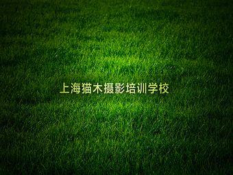 上海猫木摄影培训学校