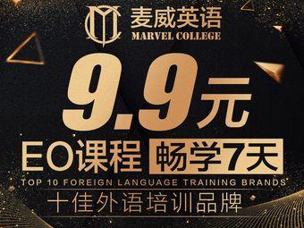 Marvel English 麥威英語(徐匯校區)