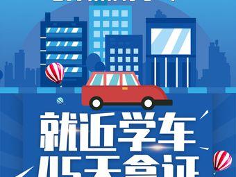 深南学车考驾照考驾驶证驾校(拱北店)