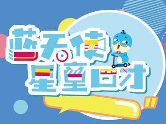 蓝天使河南电视台语言艺术中心(金水校区)