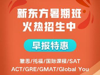 新东方·国际英语留学考试(财智校区)