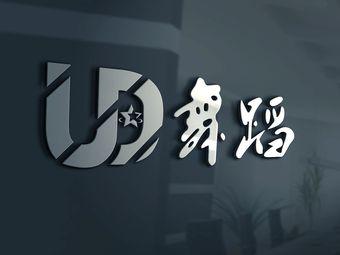 UD舞蹈(新桥店)
