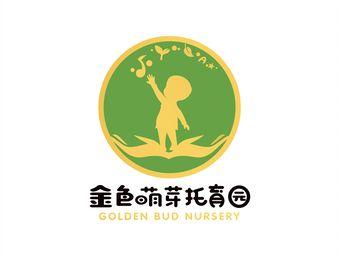 金色萌芽托育园(翡翠公元店)