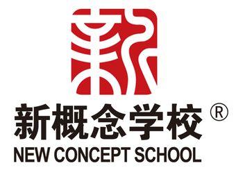 新概念学校(东街校区)