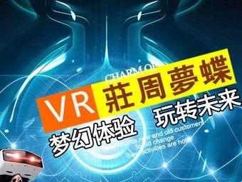 庄周梦蝶VR主题乐园(建发大阅城店)