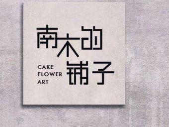 南木的铺子DIY蛋糕手工坊