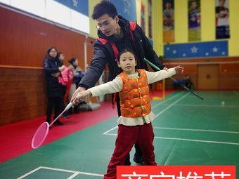星冠今体育羽毛球·篮球培训(嵩江路校区)