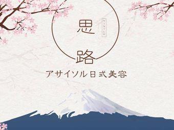 アサイソル · 一思路日式美容