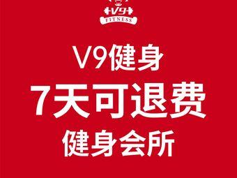 V9健身(兴隆湖店)