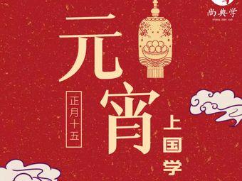 尚典學·書法國畫圍棋古箏書院(華涇店)