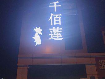 千佰莲(桓谭公园店)