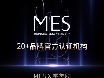 MES医学美肤(万达茂店)