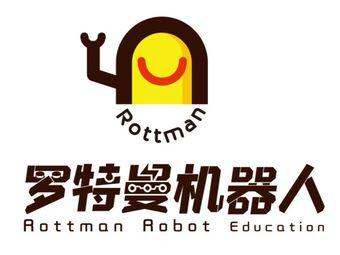 罗特曼机器人