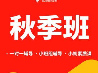 学大教育(温江校区)