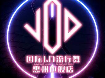 国际JD流行舞(惠州旗舰店)