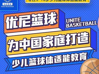 优尼篮球运动馆(橄榄城店)