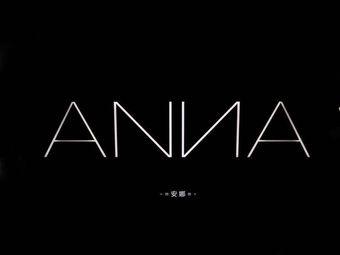 ANNA Salon(安娜)专业美发沙龙