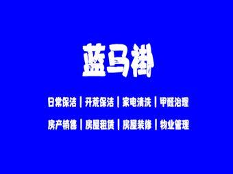 蓝马褂家政