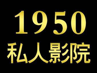 1950私人影咖·水吧