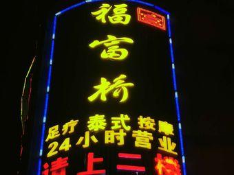 福富桥足浴会馆(天威店)