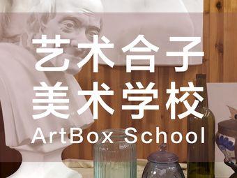 艺术合子美术学校(长宁校区)
