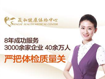 晟和健康体检中心