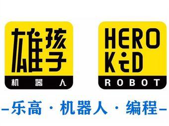雄孩子| 乐高·机器人·编程(句容店)