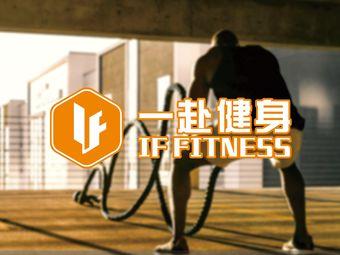 IF Fitness一赴健身