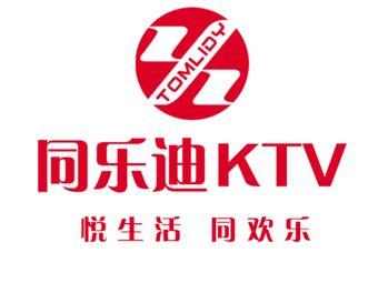 同乐迪KTV(锦联店)