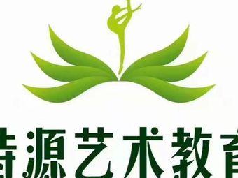 诗源艺术教育(朝阳校区)