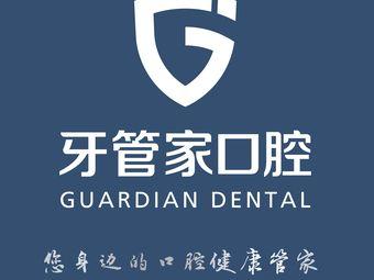 牙管家口腔·矫正种植专科