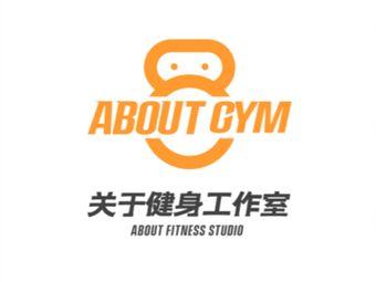 ABOUT GYM关于健身工作室