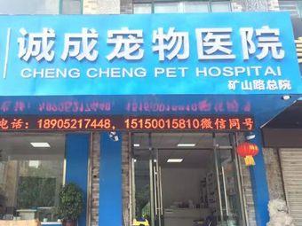 诚成宠物医院
