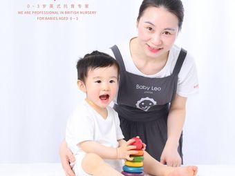 Baby Leo 国际托婴中心