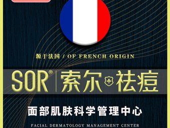 SOR · 索爾專業祛痘國際連鎖(江漢路店全國十佳門店)