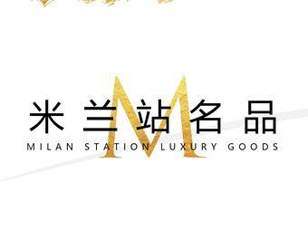 米兰站奢侈品名包名表钻石回收