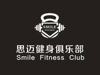 思迈健身俱乐部