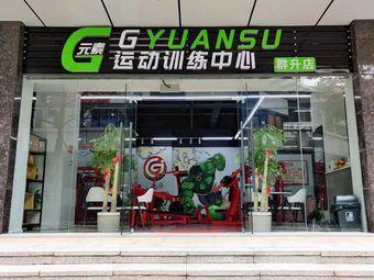 G元素·运动训练中心(群升广场店)
