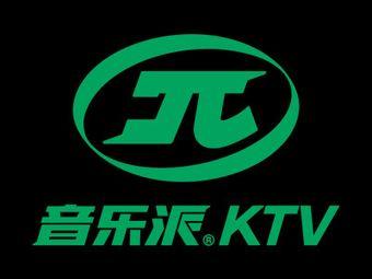 音樂派KTV(涪陵萬達廣場店)