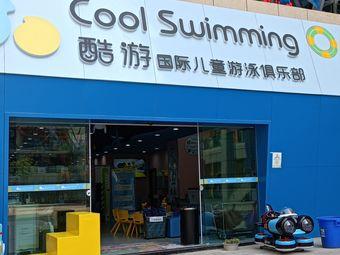 酷游国际儿童游泳俱乐部