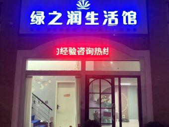 绿之润生活馆(铜官店)