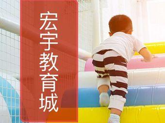 宏宇艺术学校