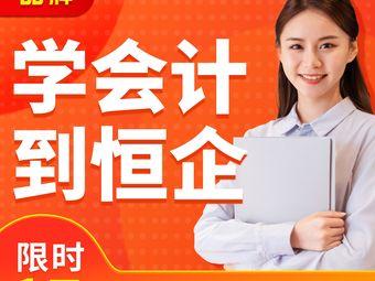 恒企会计培训(揭阳校区)