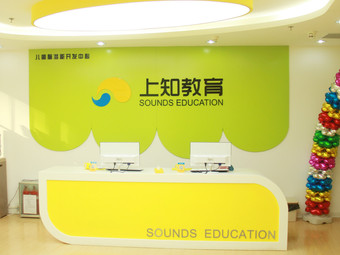 上知教育(历下校区)