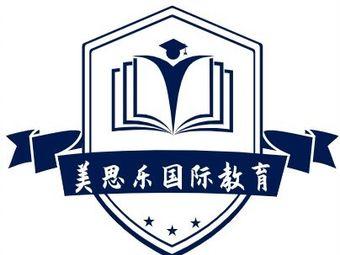 美思乐国际教育