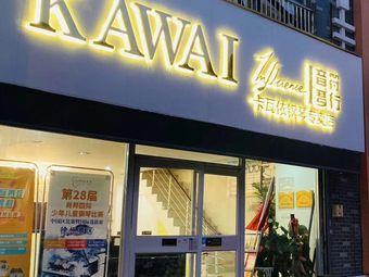 音符琴行卡瓦依钢琴专卖店