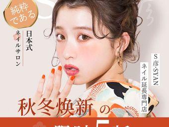 S 彦·日式の无菌半永久美甲美睫サロン