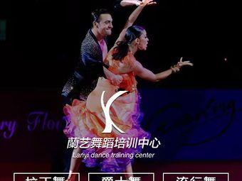 蘭艺舞蹈培训中心