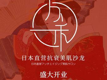 久禾·日本直营抗衰美肌沙龙
