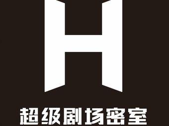 H超级剧场密室(欢乐汇店)